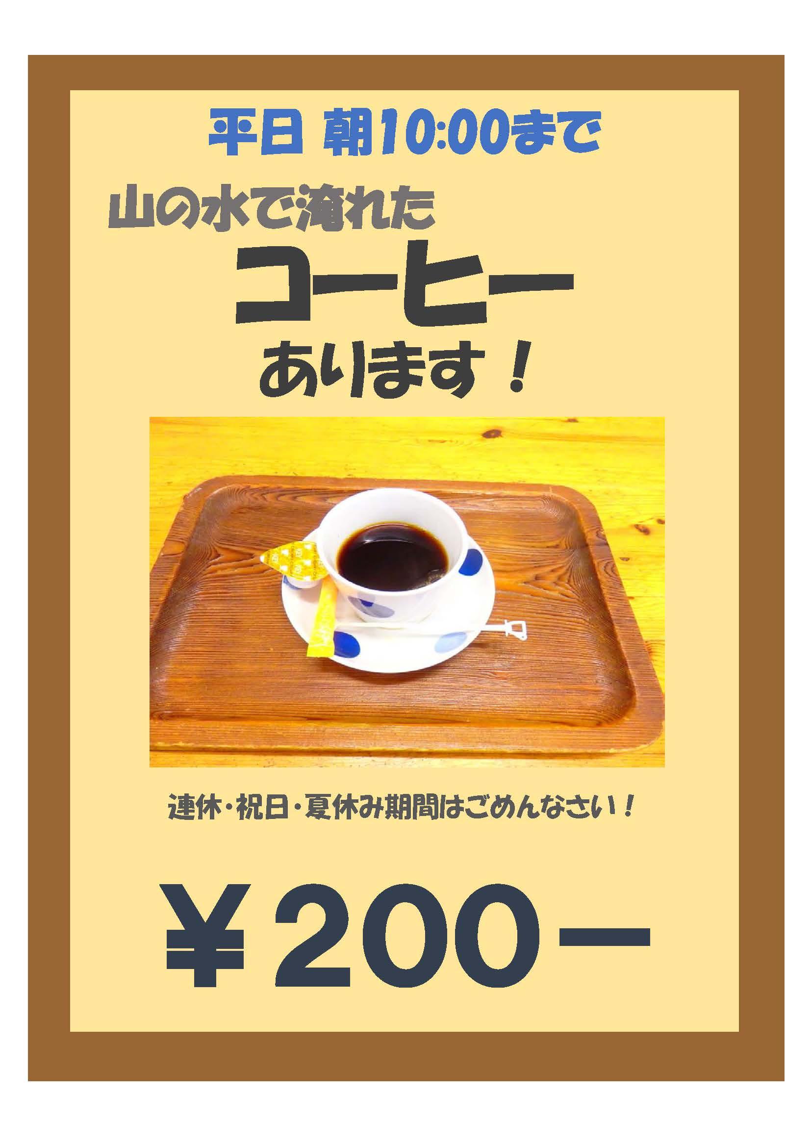 20160308朝コーヒー